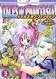 テイルズオブファンタジアコミックアンソロジー vol.2 (DNAメディアコミックス)