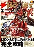 電撃 HOBBY MAGAZINE (ホビーマガジン) 2009年 02月号 [雑誌]