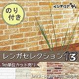 壁紙 生のり付き レンガ調 サンゲツ 1m単位 【CC-RE7431】(CC-RE2604) JQ5