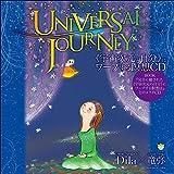 《宇宙次元の自分》にワープする瞑想CD UNIVERSAL JOURNEY ((CD)) 画像