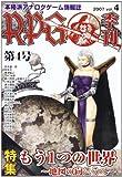 R・P・G vol.4―本格派アナログゲーム情報誌