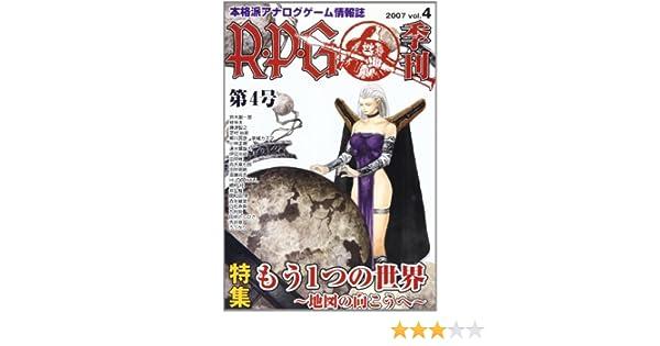 R・P・G vol.4―本格派アナログゲ...
