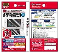 アンチリフレクションフィルム+防指紋 for 3DS LL
