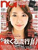 non-no (ノンノ) 2010年 9/20号 [雑誌]