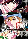 キマイラの爪痕(3) (ヤングマガジンコミックス)