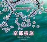 京都桜旅 (SUIKO BOOKS 169)
