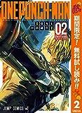 ワンパンマン【期間限定無料】 2 (ジャンプコミックスDIGITAL)