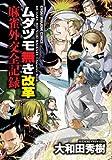 ムダヅモ無き改革 麻雀外交全記録 (近代麻雀コミックス)