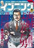 イブニング 2014年14号 [雑誌] (イブニングコミックス)