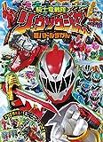 騎士竜戦隊リュウソウジャー: 超バトルずかん (てれびくんギンピカシール絵本  スーパーV戦隊シリーズ)
