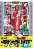 不朽の名作! 完全なるイカセ4時間 及川奈央 / 不朽の名作文庫 [DVD]