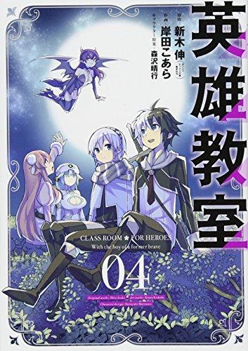 [画像:英雄教室(4) (ガンガンコミックス)]