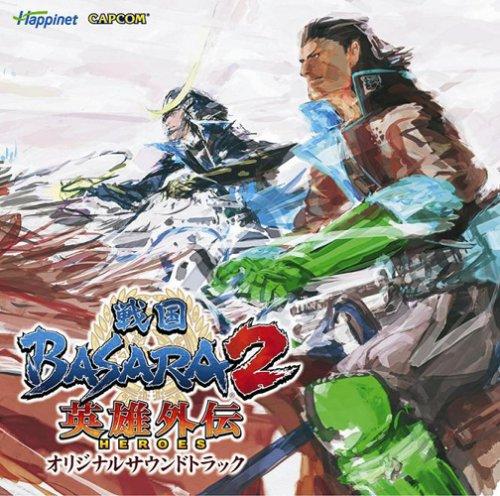 戦国BASARA2 HEROES オリジナルサウンドトラックの詳細を見る