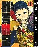 群青戦記 グンジョーセンキ 1 (ヤングジャンプコミックスDIGITAL)