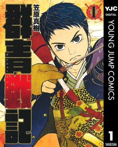 群青戦記 グンジョーセンキ 1 (ヤングジャンプコミックスDIGITAL)の詳細を見る