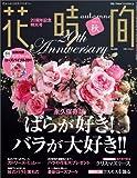 花時間 2011年 秋号[雑誌] 画像