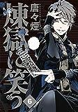 煉獄に笑う 6 (マッグガーデンコミックス Beat'sシリーズ)