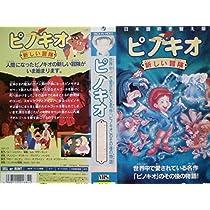 ピノキオ~新しい冒険~ [VHS]
