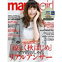 mamagirl(ママガール) 2018年秋号 [雑誌]