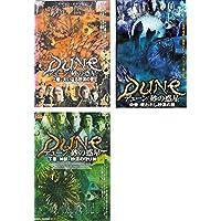 デューン 砂の惑星 [レンタル落ち] 全3巻セット