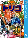 グルメ学園トリコ 9 (ジャンプコミックスDIGITAL)