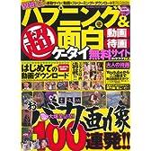 ハプニング&超面白動画・待画 ケータイ無料サイトガイドブック3