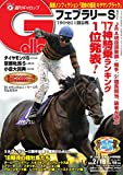週刊Gallop(ギャロップ) 2月18日号 (2018-02-14) [雑誌]