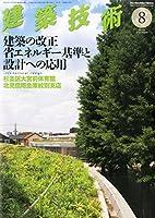 建築技術2014年8月号 建築の改正省エネルギー基準と設計への応用 (月刊 建築技術)