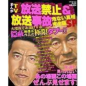 まんがTV放送禁止&放送事故危ない真相完全版SP (コアコミックス 325)