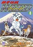 銀牙伝説ウィード (8) (ニチブンコミックス)