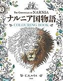 ナルニア国物語 COLOURING BOOK