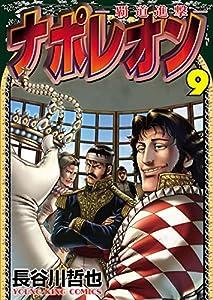 ナポレオン~覇道進撃~(9) (ヤングキングコミックス)