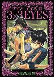 3×3EYES(35) (ヤングマガジンコミックス)