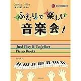 キャロリン・ミラー:ふたりで楽しい音楽会! やさしいピアノ連弾[初級] (やさしいピアノ連弾 初級)