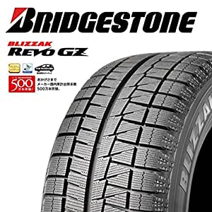 【 4本セット 】 165/55R15 BRIDGESTONE(ブリヂストン) BLIZZAK REVO GZ スタッドレスタイヤ * メーカー500万本突破