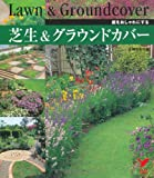 芝生&グラウンドカバー―庭をおしゃれにする (セレクトBOOKS)