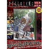 ひぐらしのなく頃に DVD BOOK 鬼隠し編・綿流し編 (宝島社DVD BOOKシリーズ)