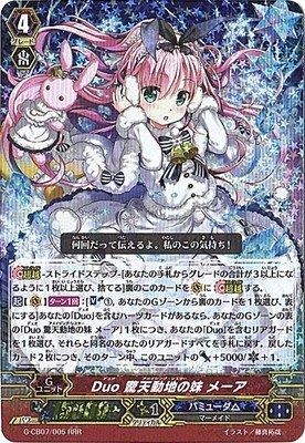 カードファイト!! ヴァンガードG/クランブースター第7弾/G-CB07/005 Duo 驚天動地の妹 メーア RRR