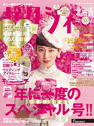 ゼクシィ北海道 2017年 2月号の詳細を見る