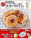 荻山和也のホームベーカリーで楽しむ みんな大好きスイーツパン