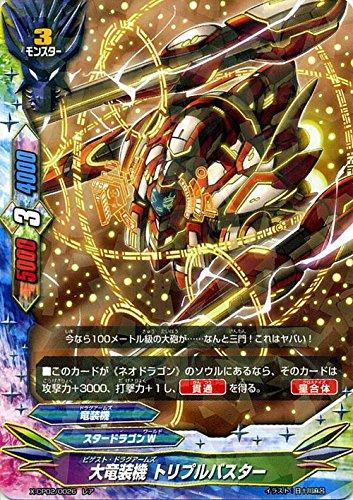 バディファイトX(バッツ)/大竜装機 トリプルバスター(レア)/キャラクターパック第2弾 「むっちゃ!! 100円スタードラゴン」