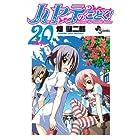 ハヤテのごとく! 20 (少年サンデーコミックス)