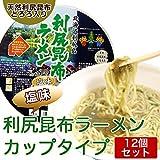 北海道利尻昆布ラーメン カップ麺タイプ 12個/TV放映で大人気