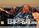 日本の名峰 2018年 カレンダー 壁掛け B-2 (使用サイズ 594×420mm)