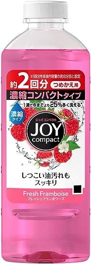 ジョイ コンパクト 食器用洗剤 フレッシュ フランボワーズの香り 詰替用 315ml