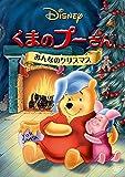 くまのプーさん/みんなのクリスマス[DVD]