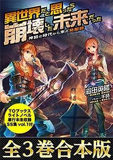 未収録SS集vol.1付 異世界だと思ったら崩壊した未来だった~神話の時代から来た発掘師~【全3巻合本版】