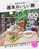 東京から行く週末おいしい旅 (JTBのMOOK)