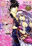 銀のセレイラ2 さらわれ姫は鷹の王に恋をする1 (NextcomicsF)