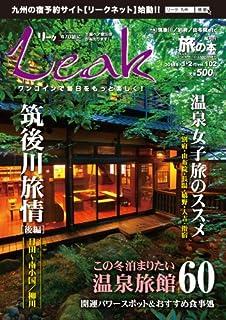 Leak 2014年冬号 (筑後川旅情後編 温泉女子旅のススメ)